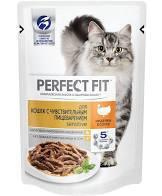 Perfect fit для кошек  с чувствительным пищеварением индейка 650г Германия*