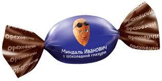 Конфеты Ореховичи Миндаль Иванов. в бел. шок.гл. 1кг Яшкино
