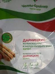 Колбаски для гриля Дарницкие зам. 1кг. Агросила