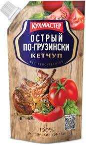 Кетчуп Острый по-грузински Кухмастер  350гр д/пак