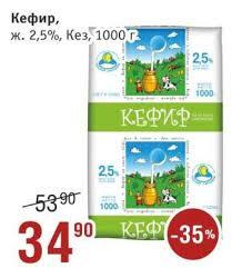Кефир 2.5% 0.5л бзмж Кез