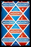 Молоко 2.5% бзмж 0.9л (0.927кг) ДВС Ижевск