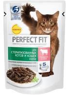 Perfect fit для стерилизованных котов и кошек говядина в соусе 85г Германия *