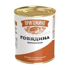 Говядина Курганская 340гр. ж/б Пригожино