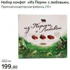 """Конфеты """"Из Перми с любовью"""" в ассорт. 210г"""