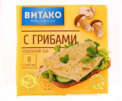 ВИТАКО сыр плавленый с грибами 45% 130г(8 слайсов)