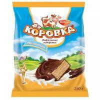 Конфеты Коровка ваф. мол. 250г. РотФронт М