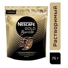 кофе Nescafe COLD Бариста 75г. м/у*