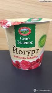 Йогурт брусника/малина 3.5% 120гр бзмж  п/с Село Зеленое