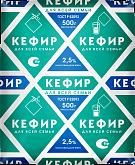 Кефир 2.5% бзмж 500г ДВС Ижевск