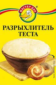 Разрыхлитель теста 10г м/у Мастер Дак