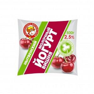 Йогурт с ароматом вишни 2.5% бзмж 0.5л пл Нытва