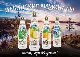 Напиток б/ал с/г Лимонад  Ильинские Лимонады  0.5л п/б *
