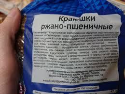 Корочки Покровские ржано-пшеничные 240гр Пермь *
