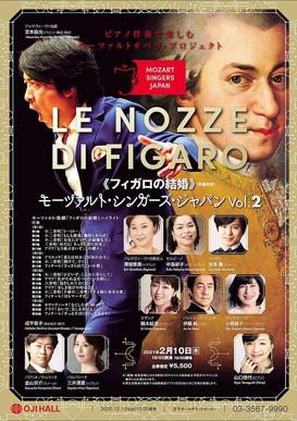 LeNozzeDiFigaro王子ホール