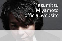 宮本益光OfficialWebsite画像_edited.jpg