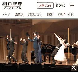 朝日新聞デジタル_edited.jpg