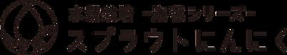 ninniku_logo_yoko.png