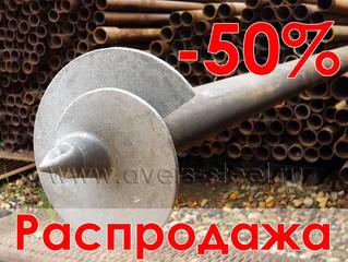 Скидка 50% на винтовые сваи АВЕРС-НКТ 73/200