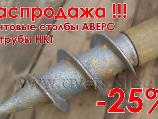Распродажа винтовых столбов АВЕРС