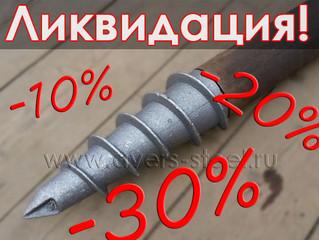 Грандиозная распродажа винтовых столбов АВЕРС-НКТ