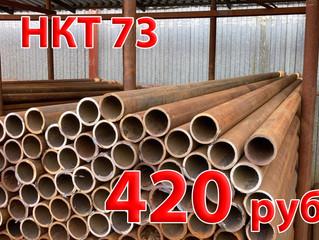 Распродажа НКТ73 по 420 руб/м