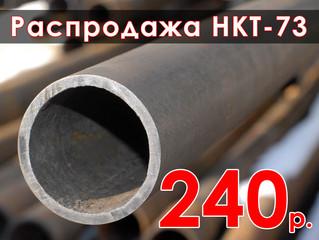 Труба НКТ 73 по 240 руб/м