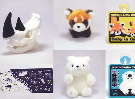 日本平動物園オリジナルグッズ通販開始