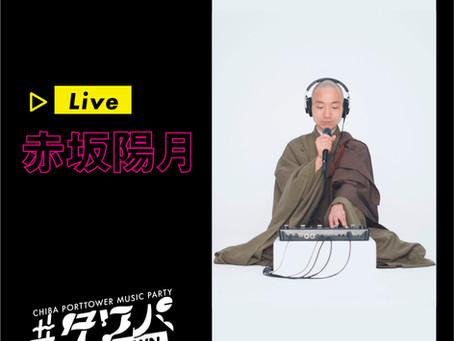 タワパONLINEカウントダウン出演アーティスト紹介!-2 赤坂陽月、TJO、KICK OFF