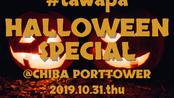 #タワパ 2019 Halloween Special