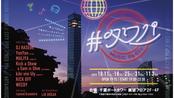 #タワパ 2019 FINAL ft. DJ Hasebe , YonYon
