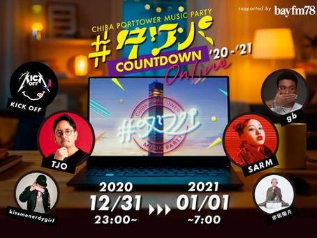 2020.12.31 #タワパ ONLINE カウントダウン 20-21