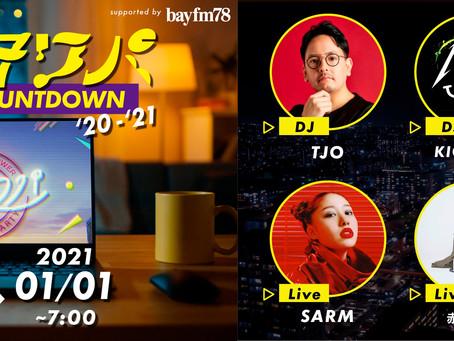 ついに視聴チケット販売開始!タワパONLINE カウントダウン20-21