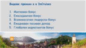 Презентация Сургут (4).jpg