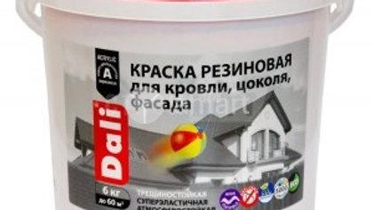 краска DALi резиновая для кровли и фасада
