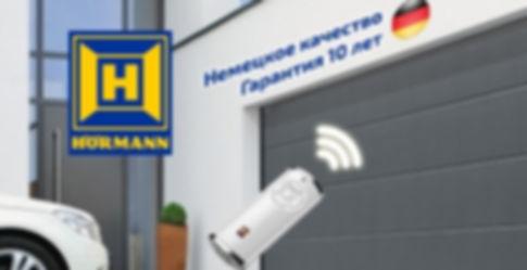 гаражные ворота херман\hormann рольставни в переславле можно заказать по адресу Кузнецова,1 - офис Каскад, и на сайте kaskad-pz.ru^ также по телефону 6-00-82. Гаражные секционные ворота любого размера в наличии и под заказ.