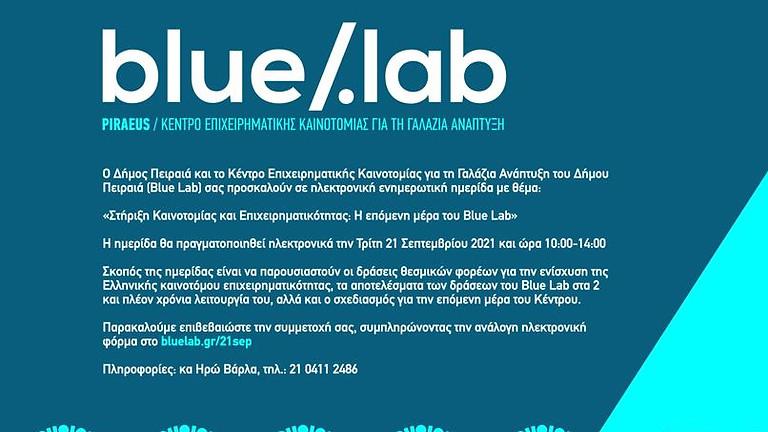 Στήριξη Καινοτομίας και Επιχειρηματικότητας: Η επόμενη μέρα του Blue Lab