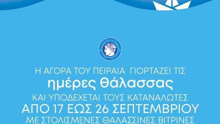 Γαλάζιες τιμές και στολισμένες θαλασσινές βιτρίνες στα καταστήματα του Πειραιά