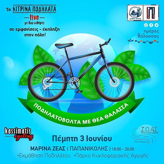 Ποδηλατοβόλτα... με θέα τη θάλασσα