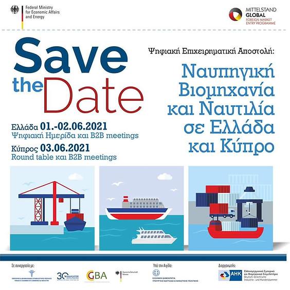 «Ναυπηγική Βιομηχανία και Ναυτιλία σε Ελλάδα και Κύπρο»