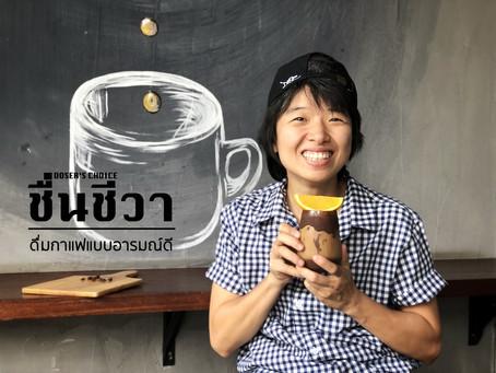 หน้าฝนนี้ ชวนมาดื่มกาแฟแบบอารมณ์ดี กับชื่นชีวา