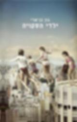 Gon Ben Ari Sequoia Children Hebrew cove