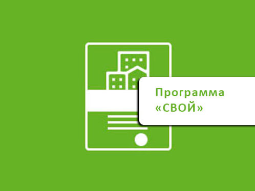 """Заказать технический паспорт по программе """"СВОЙ"""""""