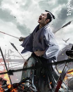 Samurai Pain