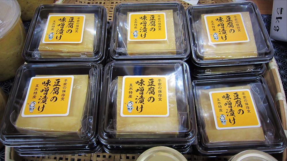 五木村のお茶うけの定番。豆腐の味噌漬け