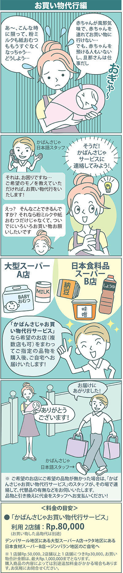 Manga-2tate.jpg