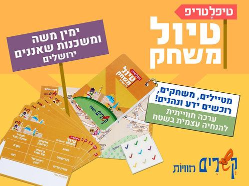 טיול משחק ימין משה ומשכנות שאננים, ירושלים