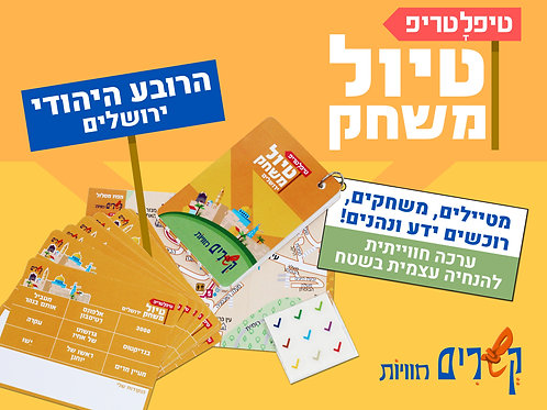 טיול משחק הרובע היהודי, ירושלים