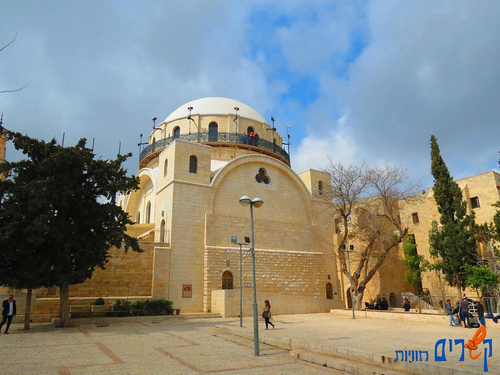 טיול - משחק ברובע היהודי בירושלים - בית כנסת החורבה