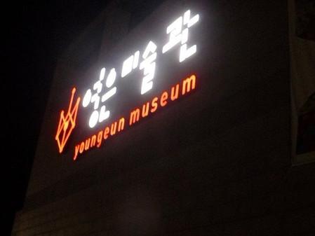 영은미술관 Youngeun Museum of Contemporary Art. Residence Program. January-March 2011.